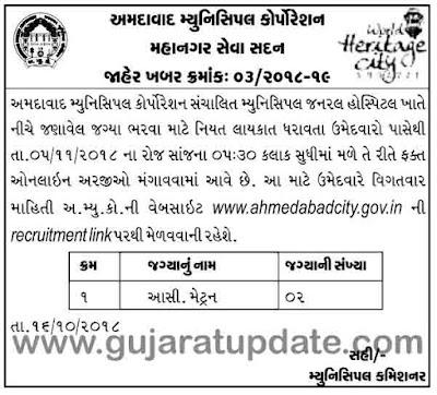 Ahmedabad Municipal Corporation (AMC) Recruitment for Assistant Metron Posts 2018