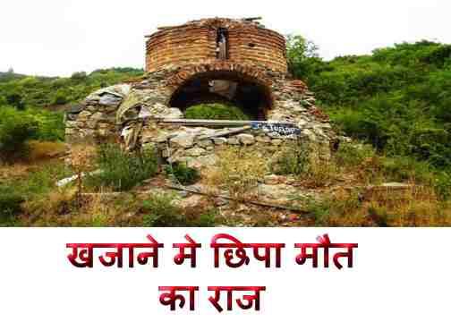 dunia ke bhootiya khajane, in khajano paa lene ke baad jinda nahi rahe log bhoot ki kahani 2019