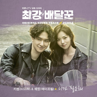 Download MP3, MV, Video, [Single] Kisum, Kim Chae Won (April) – Strongest Deliveryman OST Part.6