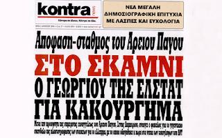 Την απαλλαγή, για δεύτερη φορά, του πρώην προέδρου της ΕΛΣΤΑΤ Ανδρέα Γεωργίου από την κατηγορία της ψευδούς βεβαίωσης σε βαθμό κακουργήματος, αποφάσισε με βούλευμα το Συμβούλιο Εφετών, σχετικά με τις καταγγελίες περί διογκώσεως του ελλείμματος το 2009, προκειμένου να διευκολυνθεί η ένταξη της χώρα μας στα προγράμματα δημοσιονομικής προσαρμογής.