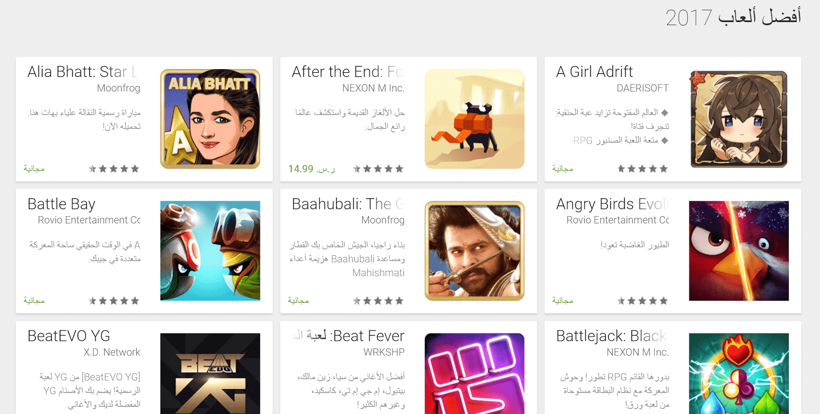 5394193c5 افضل التطبيقات والالعاب في متجر جوجل بلاي لسنة 2017