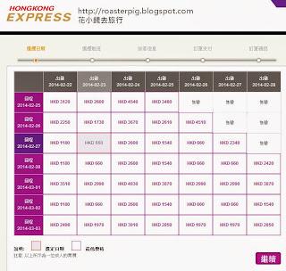 香港快運特價機票2014 Blogger <花小錢去旅行>