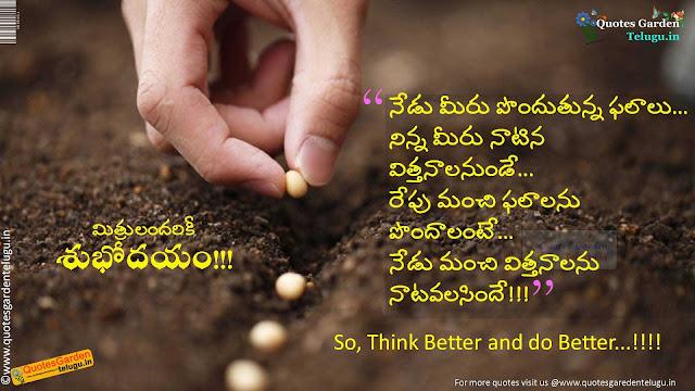 beautiful morning quotes in Telugu