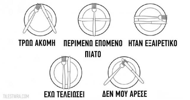 20 χρυσοί εθιμοτυπικοί κανόνες για το δείπνο που όλοι πρέπει να γνωρίζουν