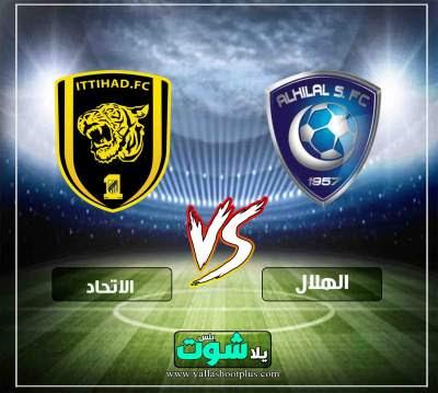 مشاهدة مباراة الهلال والاتحاد بث مباشر يلا شوت اليوم 21-2-2019 في الدوري السعودي