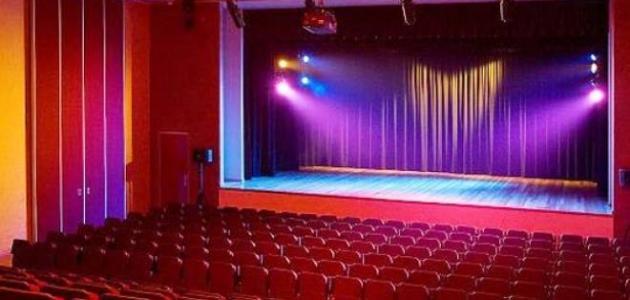 تعريف المسرح و المسرحية