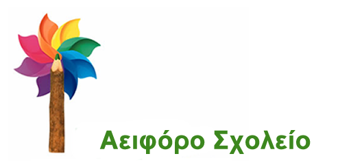 """Σεμινάριο για Εκπαιδευτικούς στην Αργολίδα με τίτλο """"Το Αειφόρο σχολείο στην πράξη"""""""