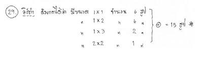 เฉลยคณิตโอเน็ต ม.3 2559 ตอนที่ 2 ข้อ 29
