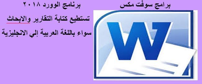 برنامج الوورد 2010 عربي برابط مباشر
