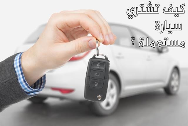 كيف تشتري سيارة مستعملة