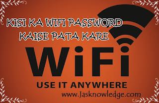 wifi password kaise pata kare