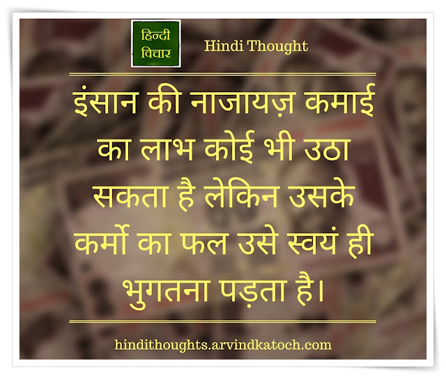 Thought of Day, Hindi, Anyone, enjoy, illegitimate, earning, इंसान, नाजायज़, कमाई, Hindi thought,