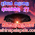Ada dawase lagna palapala 2019-08-27 | ලග්න පලාපල