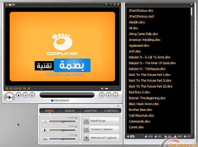 برنامج GOM Media Player