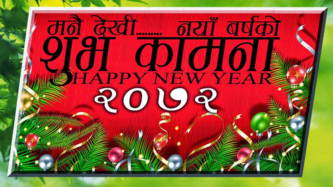 Just Updated Nepali New Year Greeting Card Image 2072