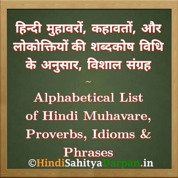 proverbs,sayings,muhavare in hindi,idioms and phrases in hindi