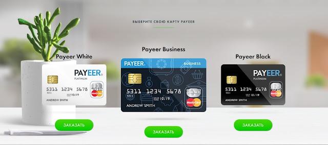 Пластиковые карты Payeer