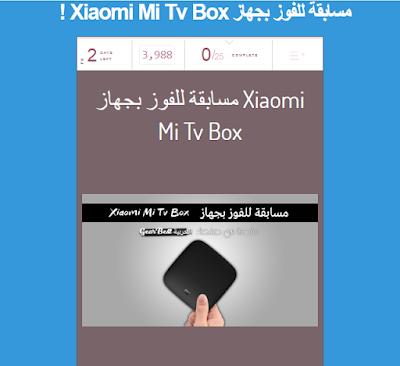 موقع جير بيست يهديكم جهاز iaomi Mi Tv Box كيفية الحصول عليه