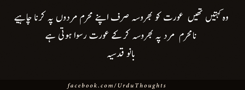 Fb urdu quotes cover photos urdu facebook cover urdu for Bano qudsia quotes