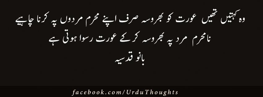 Fb urdu quotes cover photos urdu facebook cover urdu for Bano qudsia sayings