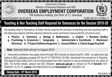 Teaching And Non  Teaching staff Required For Country ( Sham) Damascus Pakistani Teachers Required ( Free Visa) By Government Of Pakistan Overseas Employ Corporation