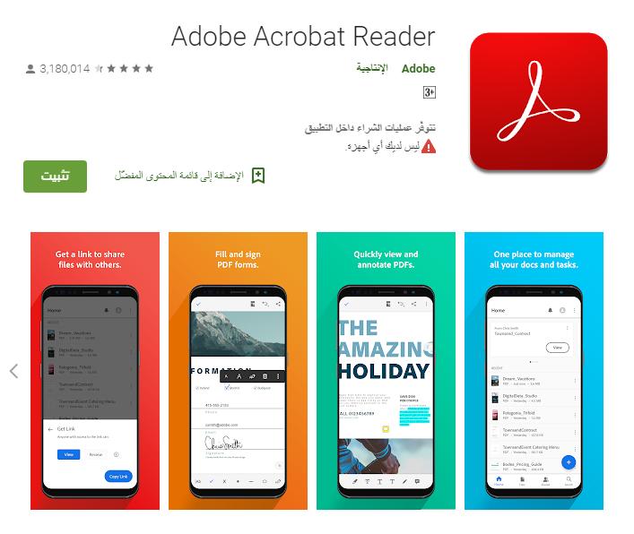 تطبيق Adobe Acrobat Reader