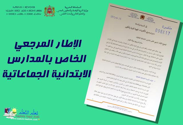 مذكرة رقم 17-096 في شأن لإطار المرجعي الخاص بالمدارس الابتدائية الجماعاتية