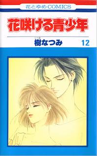 6 [樹 なつみ]花咲ける青少年 第01 12巻