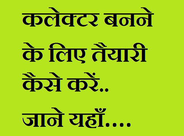 Collector banane ki taiyari kaise kare in Hindi