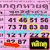 มาแล้ว...เลขเด็ดงวดนี้ 2ตัวตรงๆ หวยซอง อยากถูกหวยดูใบนี้ งวดวันที่ 1/8/61