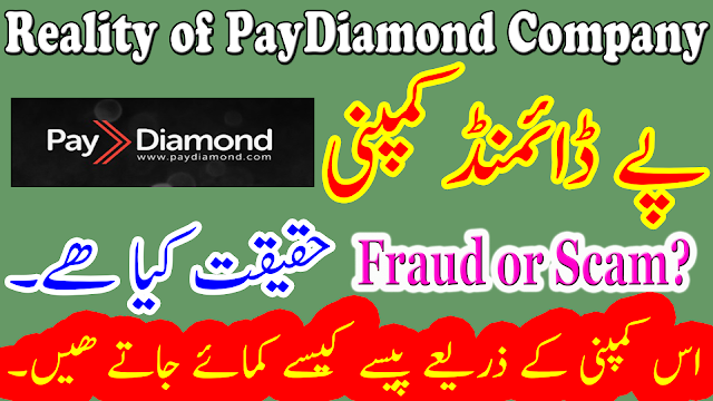 Reality of PayDiamond Company Is it Fraud or Scam? | MLM Hindi/Urdu