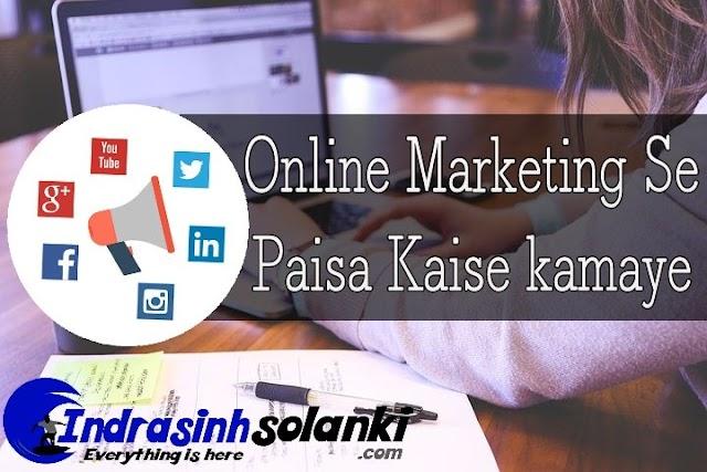 Online Marketing Kya Hai - Online Marketing se paisa kaise kamaye