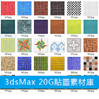 3dsMax 20G貼圖素材庫下載