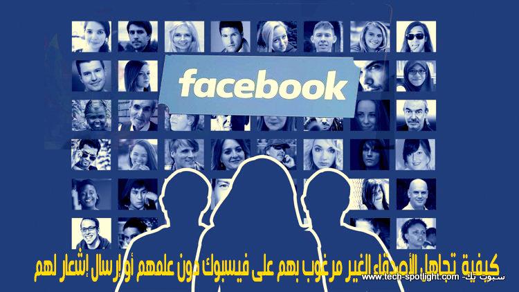 كيفية تجاهل الأصدقاء الغير مرغوب بهم على فيسبوك دون علمهم
