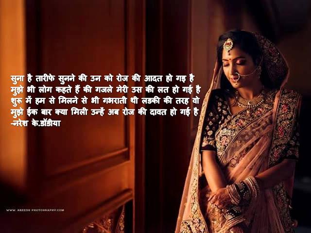 सुना है तारीफे सुनने की उन को रोज की आदत हो गइ है Hindi Muktak By Naresh K. Dodia