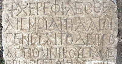 Βυζαντινή επιγραφή βρέθηκε σε εργασίες οδοποιίας στην Τουρκία