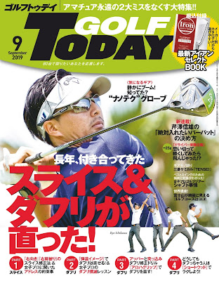GOLF TODAY (ゴルフトゥデイ) 2019年09月号 zip online dl and discussion