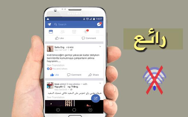 استخدام الفيسبوك بدون انترنت وبدون واي فاي او بيانات على هاتفك ! سارع لتحميل التحديث الجديد