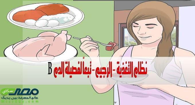 نظام التغذية ( الرجيم ) تبعاً لفصيلة الدم B