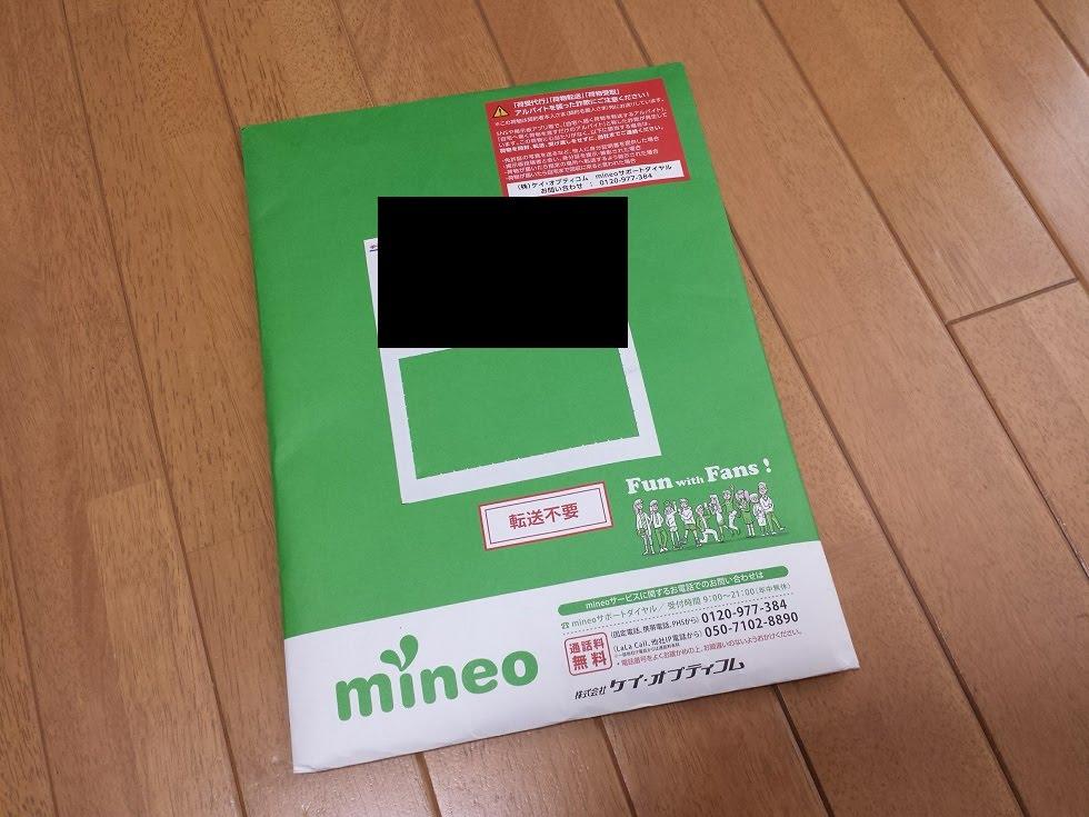 6カ月無料のSIMカード mineo Sプラン(ソフトバンク回線)が到着
