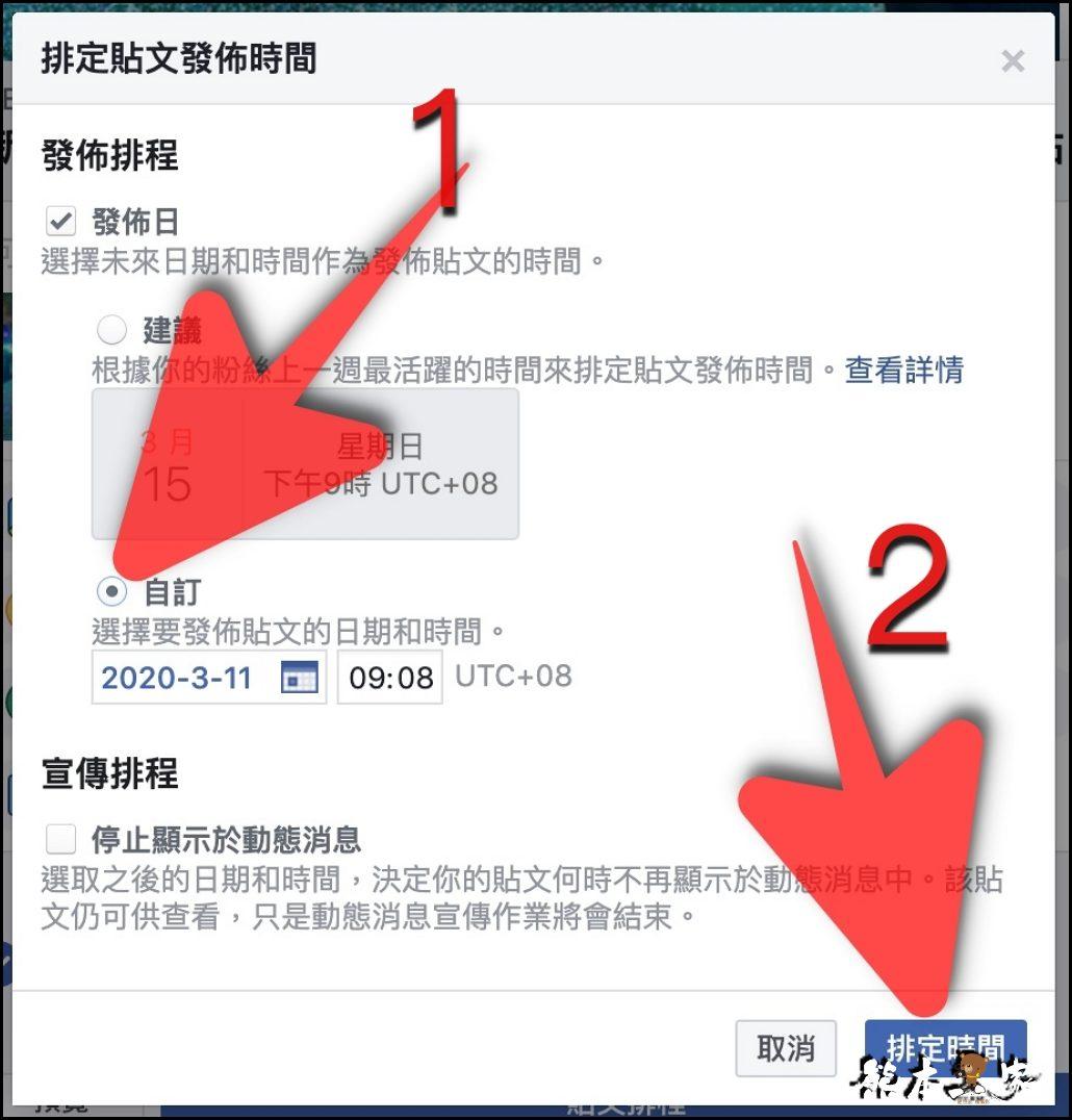 fb粉絲專頁的預約發文排程又不見了?直接看終極解決方式比較快啦