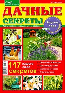 Читать онлайн журнал Дачные секреты (№7 июль 2018) или скачать журнал бесплатно