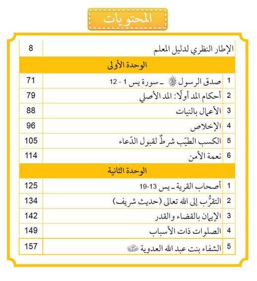دليل المعلم تربية اسلامية للصف الثامن الفصل الدراسى الأول 2020-2021 مدرسة الامارات