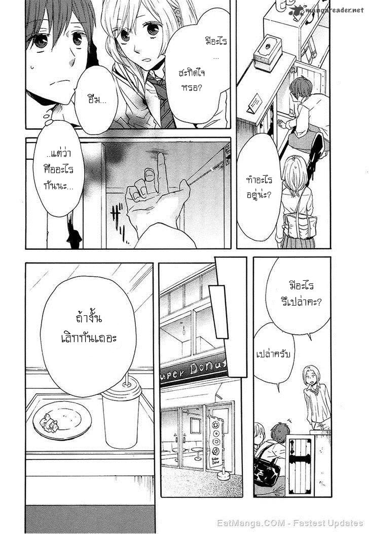 Bokura no Kiseki - หน้า 10