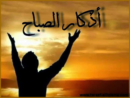 أذكار الصباح-طرائف العلماء-www.taraef-al3olama.com