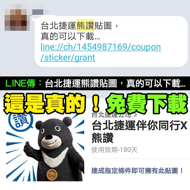 LINE 熊讚 免費 貼圖 台北 捷運