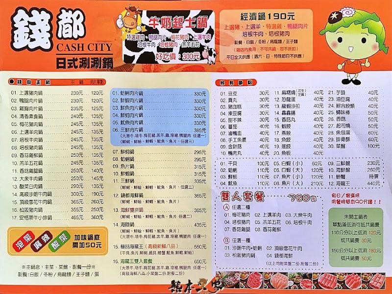 錢都日式涮涮鍋菜單menu|有素食火鍋|放大清晰版詳細分類資訊