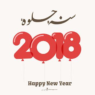 صور راس السنة الجديدة ٢٠١٨ happy new year
