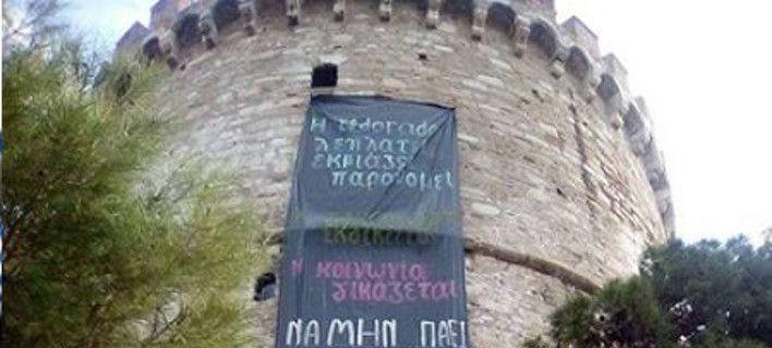 Η νεολαία του ΣΥΡΙΖΑ κρέμασε πανό στο Λευκό Πύργο και η αστυνομία τους κοιτούσε