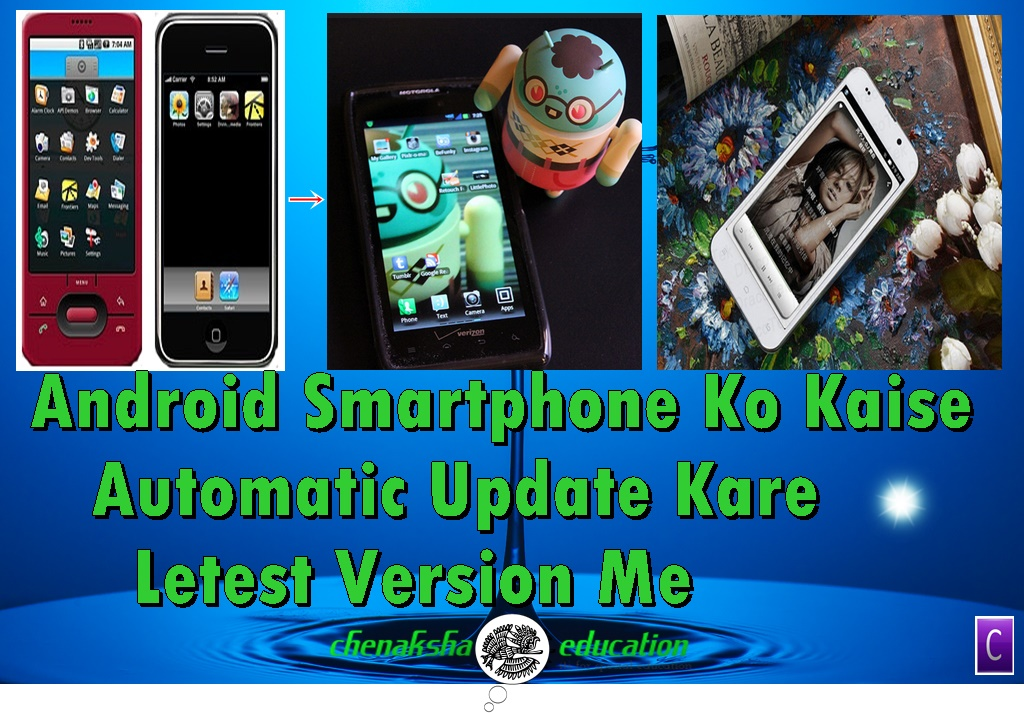 Android smartphone ko kaise automatic update kare letest for Bedroom ko kaise sajaye